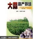 大蒜种植技术书籍 大蒜高产栽培(第2版)