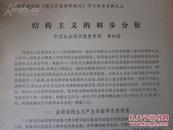 孔网首现-红色收藏必备-罕见文革时期16开《结构主义的初步分析》D-4