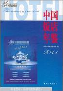 中国饭店年鉴. 2011
