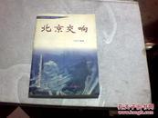 北京交响》方孜行签名