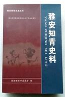 雅安知青史料——雅安政协文史丛书