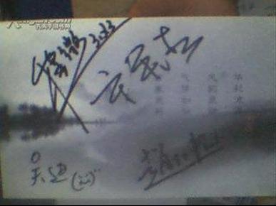 一张签名纸【四个签名,自己看照片】
