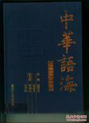 中华语海(全4卷)----(中华语言精粹宝典 )( 图书干净新   书重近6.2公斤)