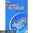 新东方·大学英语四级听力特训(附MP3)