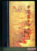 中华善本珍藏文库 全1-4卷 (共计全12册)( 图书干净新   书重近16公斤)