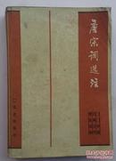 唐宋词选注(中国古典文学普及读物)唐圭玮 北京出版社