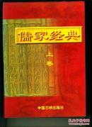 儒家经典(上中下  全3卷)( 图书干净新   书重近5公斤)