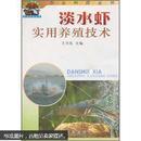 基围虾养殖技术书籍 基围虾海水养殖视频 刀额新对虾实用养殖技术 1光盘1书