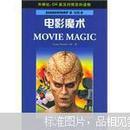 电影魔术:英汉对照((英)George Woolard著 外语教学与研究出版社 彩色图文版)