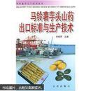 芋头种植技术书籍 马铃薯芋头山药出口标准生产技术