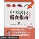 中国居民膳食指南(精编版)