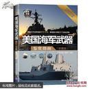 美国海军武器鉴赏指南 : 珍藏版