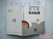 名家析名著丛书----张天翼名作欣赏(1993年一版一印534页,收18个著名短篇及两部长篇节选)