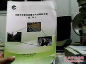 全国节水型社会建设典型案例汇编(第二辑)