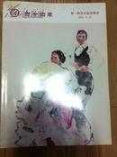 今古四季 第一期艺术品拍卖会 (650件)2011.3