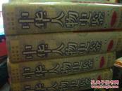 中华人物史鉴:春秋-清末 四卷全