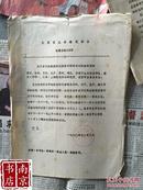 江苏省土木建设学会省建会   关于召开硅酸盐砌块建筑专题学术谈论会的通知 1980