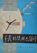 手表的使用与维修【修订本】