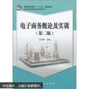 电子商务概论及实训(第2版)