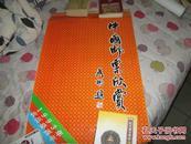 1993年邮票挂历 中国邮票欣赏  2开