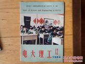 电大理工 1984年(第12期共1本)(复习用)