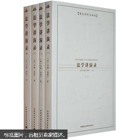 西方学术经典译丛:法学讲演录(英汉对照)(全译本)(共4册)
