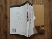 正版书 《外力冲击与上海教育》 一版一印 9.5品