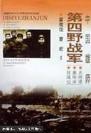 中国雄师:第四野战军:名将谱·雄师录·征战记