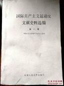国际共产主义运动史文献史料选编(1-5卷,全7册)