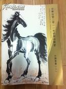 安华白云2011春季拍卖会 中国书画 二 (340件)