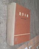 数学手册   货号55-7