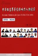 中华珠宝界百位影响力人物纪实.-金玉主编-中国言实出版社
