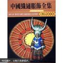 考古书店 正版 中国织绣服饰全集6:少数民族服饰卷(下)