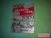 《外国人镜头中的八国联军》12开精装画册定价397元重3斤  品佳