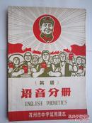 文革课本:苏州市中学试用课本--英语语音分册