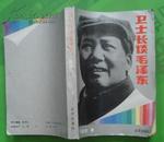 卫士长谈毛泽东 权延赤著1989年北京出版社出版 32开本386页243千字印数5万册85品(5)