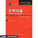 管理沟通(第三版)康青