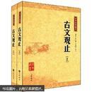 中华经典藏书:古文观止(套装上下册)