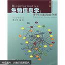 国外生命科学优秀教材·生物信息学:序列与基因组分析(八五成新 书的前几页有少量水渍印迹 书内无画线字迹)