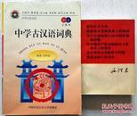 毛泽东 新民主主义论等四篇著作