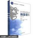 """普通高等教育""""十一五""""国家级规划教材:韩国语2(修订本)(无盘)"""