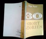 外文旧藏书 英文短故事 【Raja Nasr】30 Short Stories 文革时期英语学习读物
