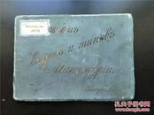 清代 满洲 中东铁路 沙俄时期 哈尔滨 老画册 老照片 老明信片 哈尔滨最早的一本写真册