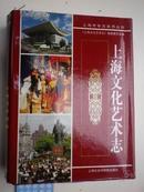 上海文化艺术志