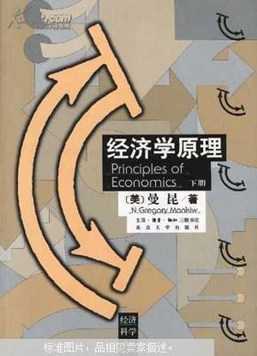 经济学原理(下)