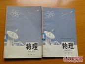 福建省中学试用课本物理( 高中第三、四册) 馆藏
