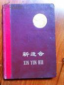 新运会  老日记本  有名字品不错   1964年  插页是第一届新运会中国运动员赛场纪实摄影