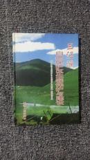 三江源自然保护区生态保护与建设