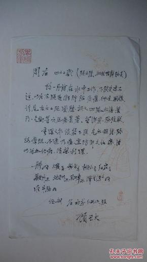 处方 ◆◆万方楼林乾良旧藏名家中医◆◆南京顾亚夫    补盖万方楼印