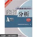 包邮 环境影响评价案例分析(2009版)